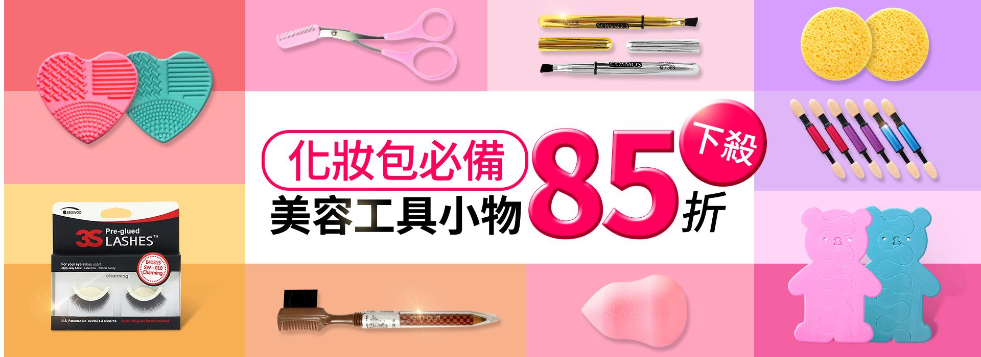 化妝包必備-美容工具小物85折