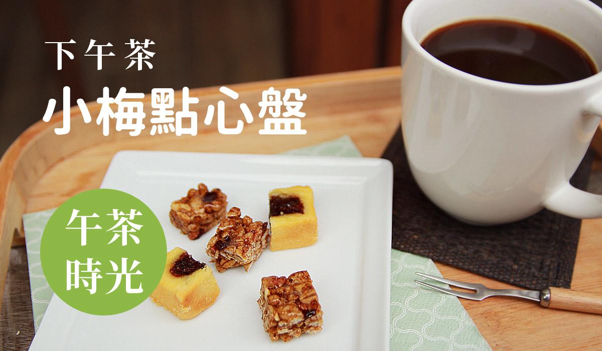 2021饕客棧門市限定-午茶時光【小梅點心盤】