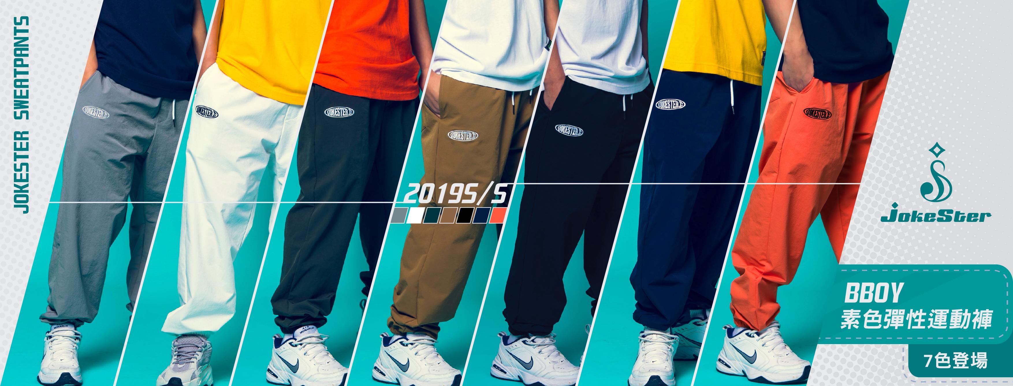 男裝,運動褲,運動服飾,潮流,潮牌,街頭,穿搭