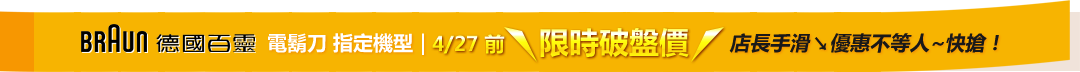德國百靈電鬍刀指定機型,限時破盤價! 4/27止