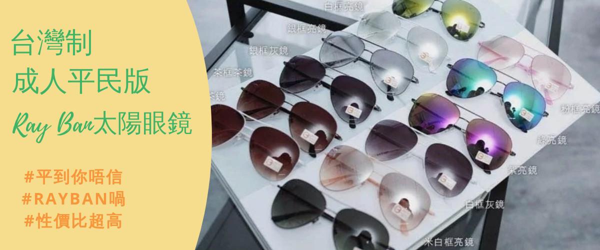 台灣制成人平民版Ray Ban太陽眼鏡