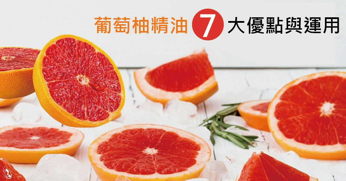 葡萄柚精油優點及運用
