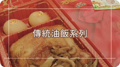 呷七碗-傳統油飯系列