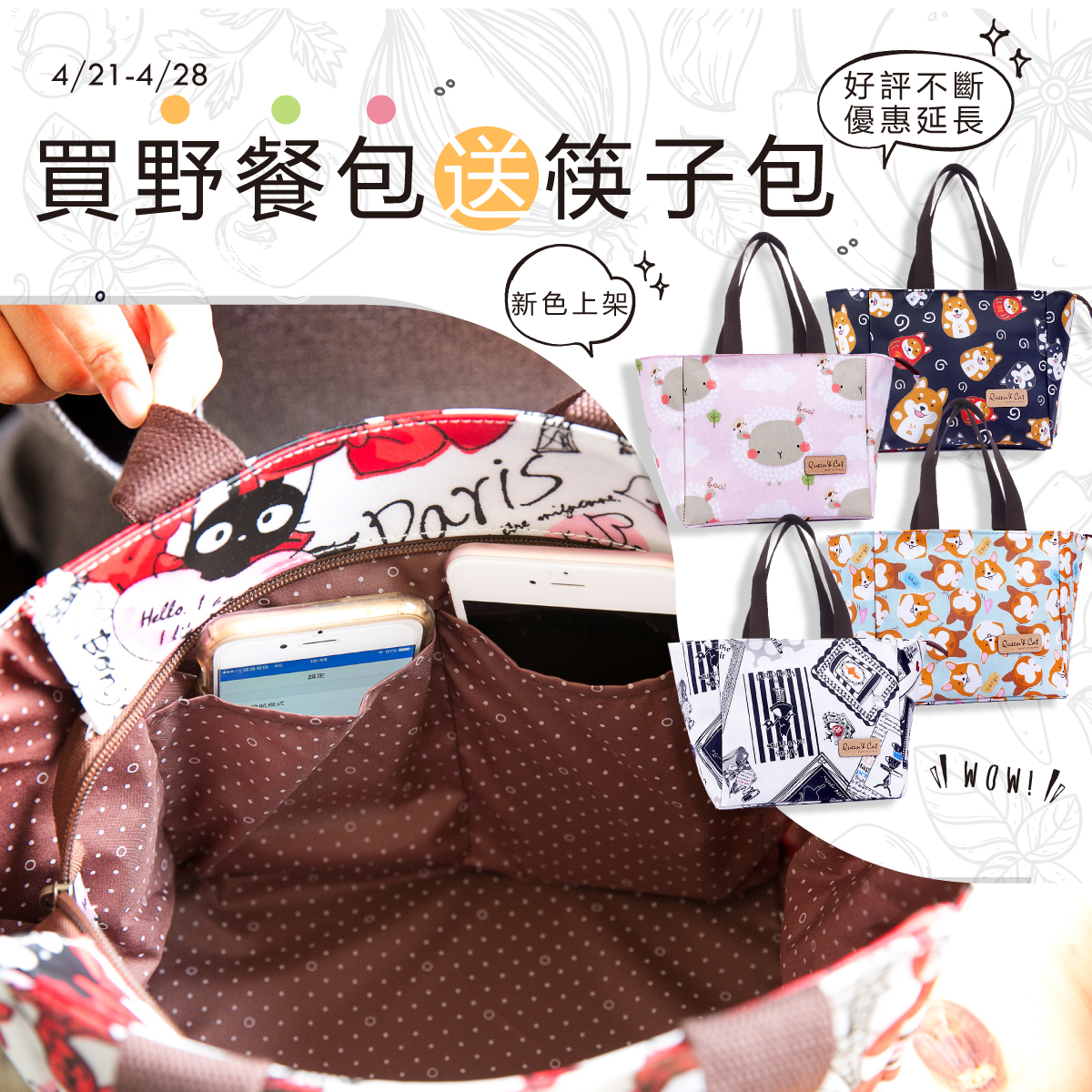 4/22-4/28期間凡購買【野餐包】就 #送筷子包