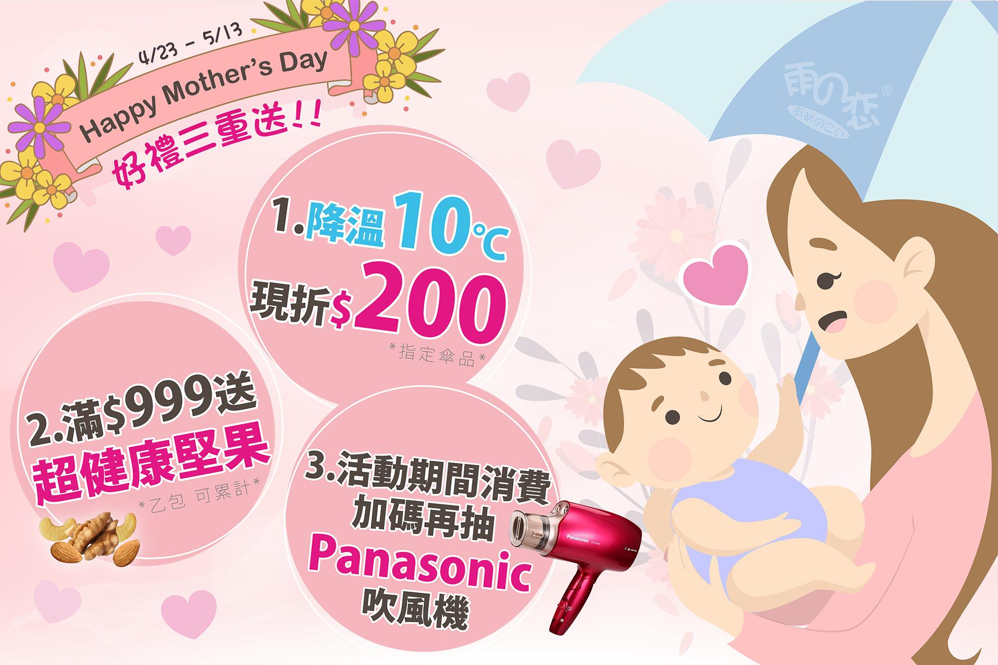 母親節,寵愛媽咪,降溫,降10度,特價,涼感,雨之戀,推薦,禮物