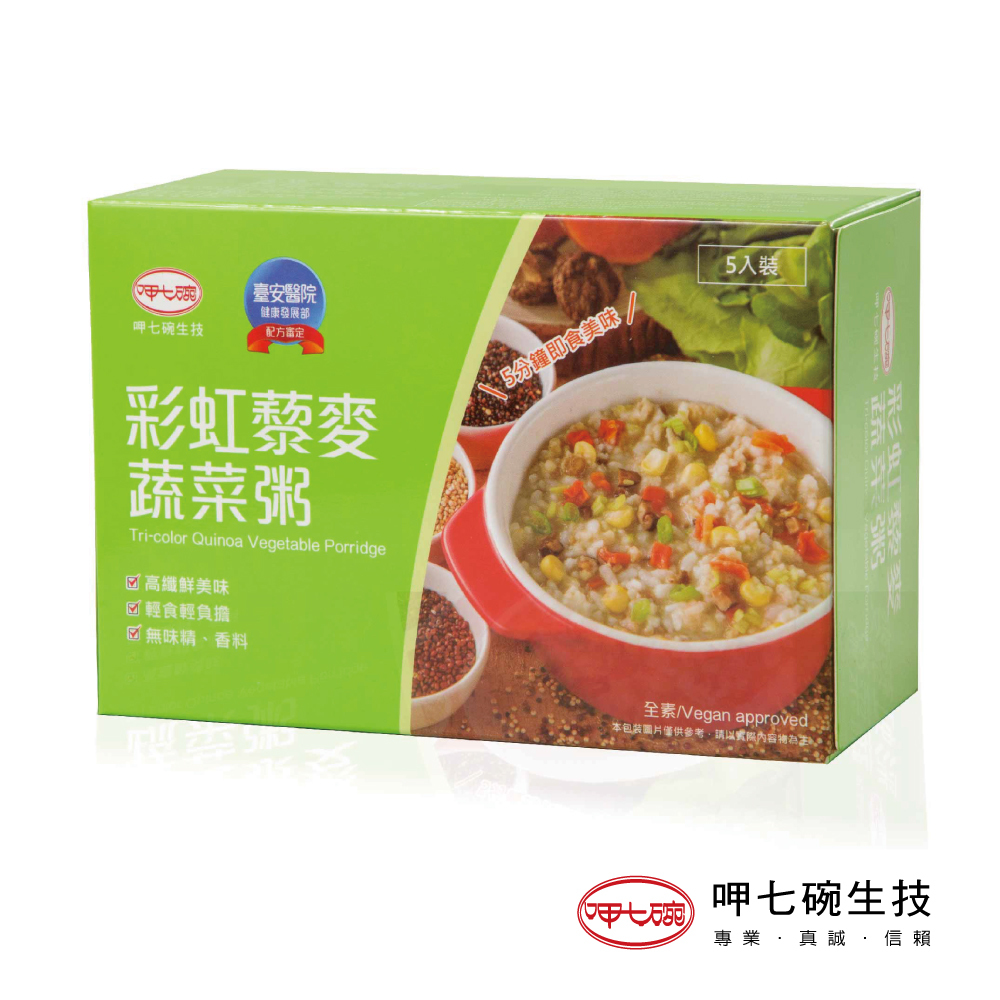 呷七碗生技-彩虹藜麥蔬菜粥