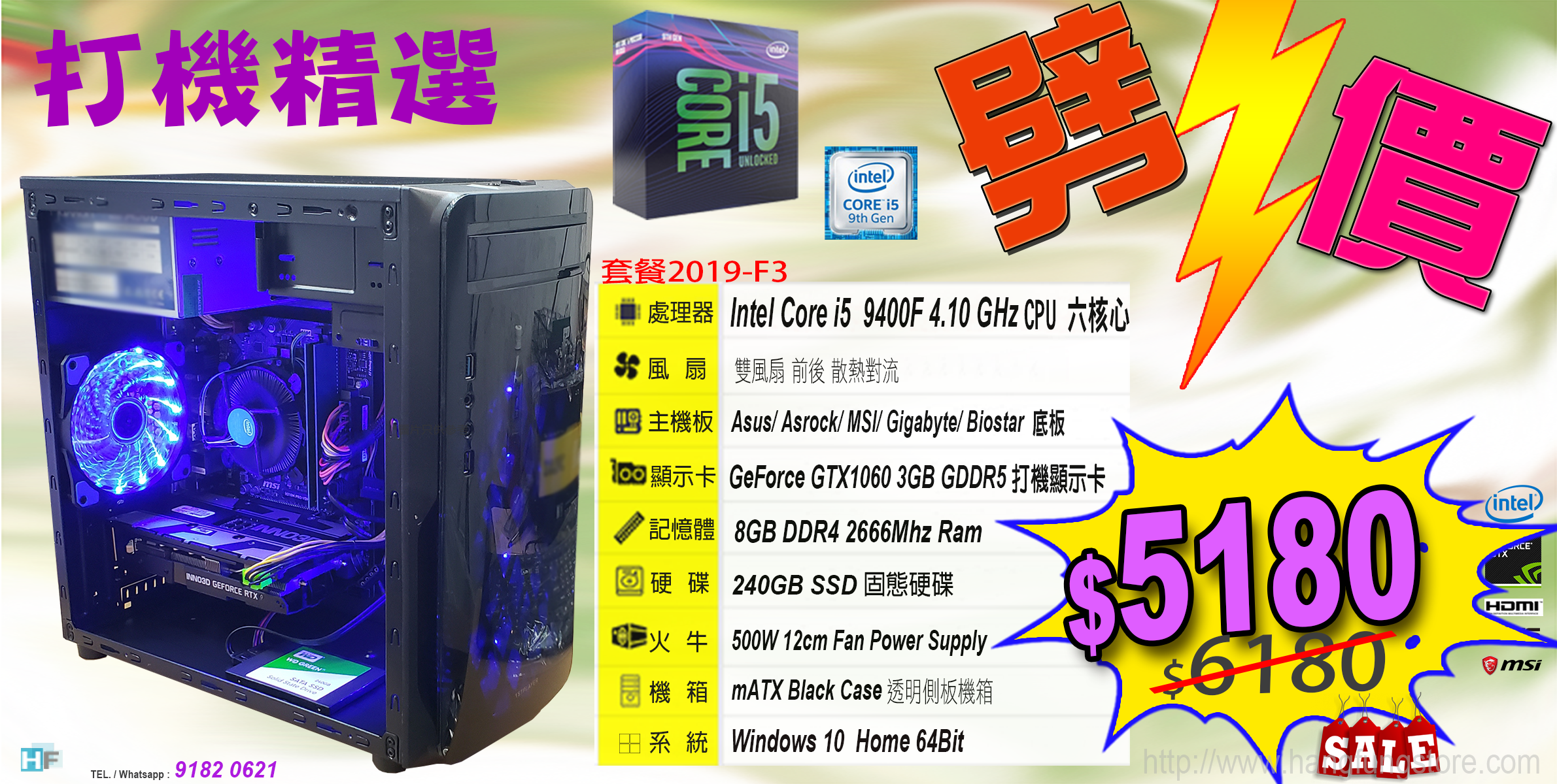 intel i5 9400F, GTX1060 打機組合