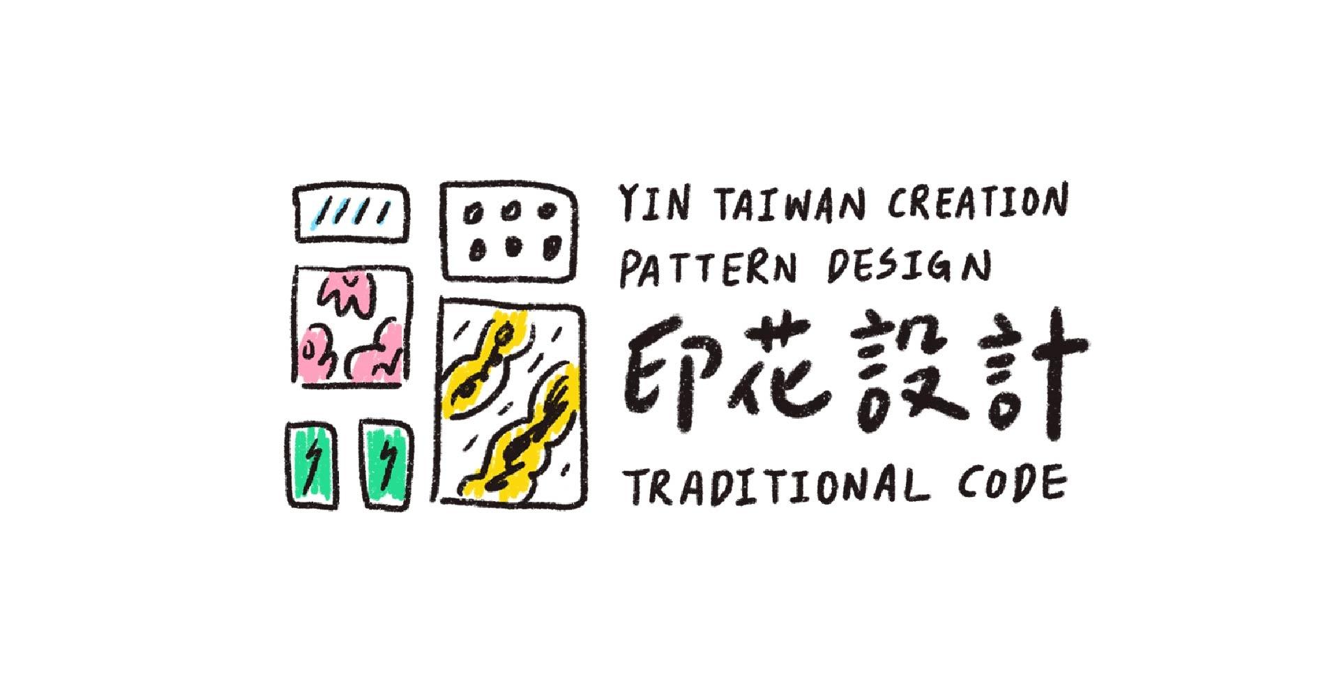 台灣印花設計