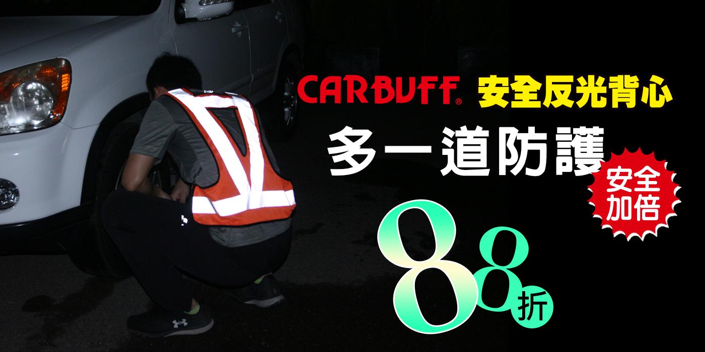 CARBUFF 安全反光背心 88折