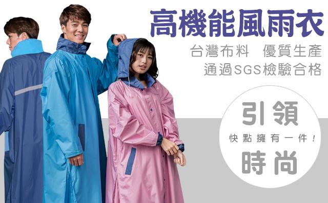 雨衣,風雨衣,童雨衣,成人雨衣,騎士必備