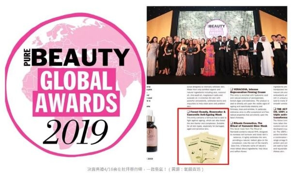 Pure Beauty Global Awards