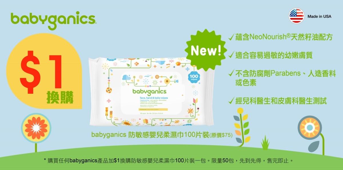加$1換購全新 babyganics 防敏感嬰兒柔濕巾100片裝_small
