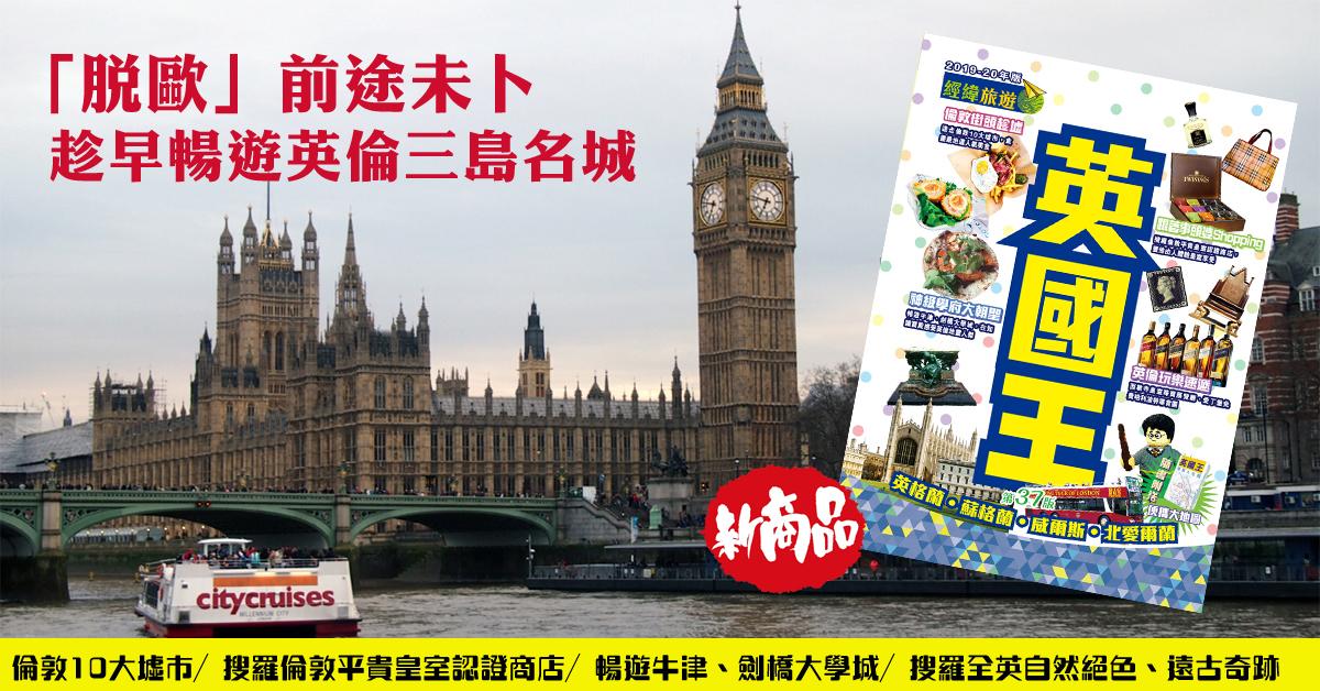 經緯文化|英國|倫敦|脫歐