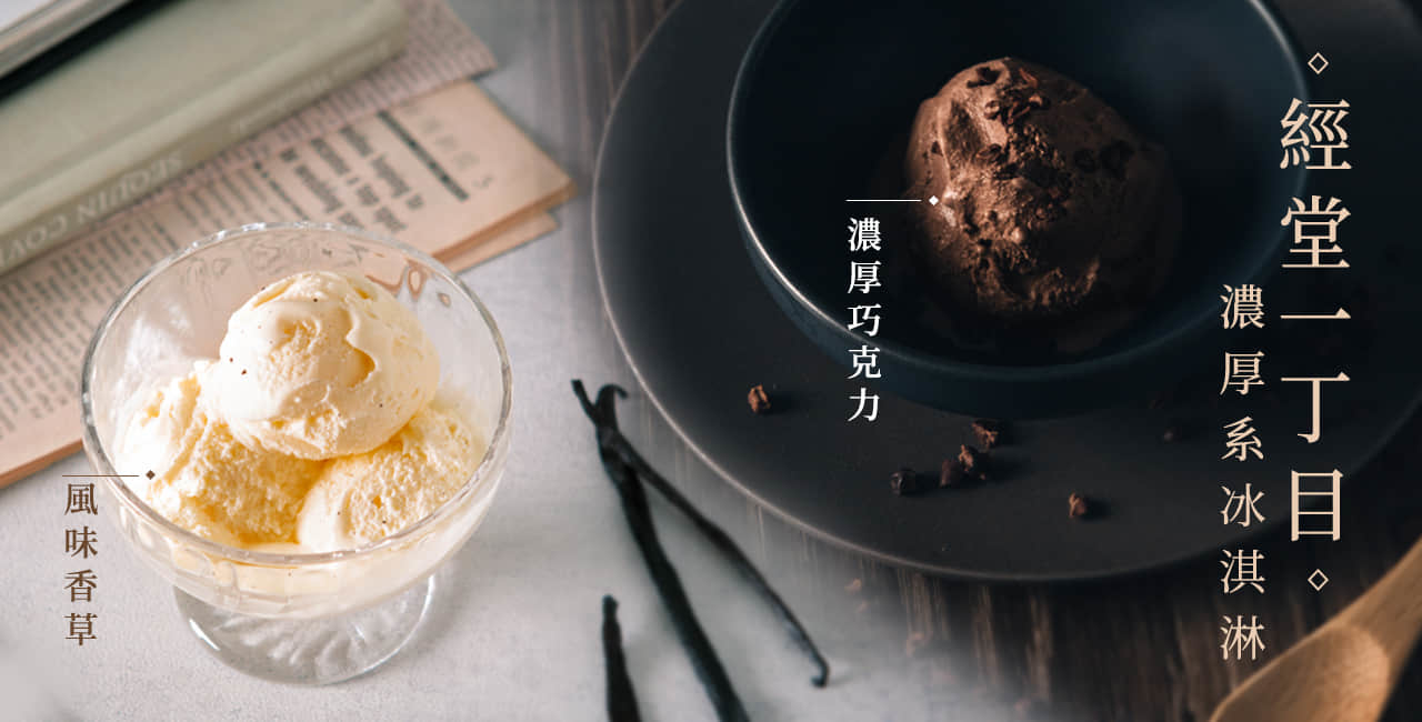 經堂一丁目冰淇淋