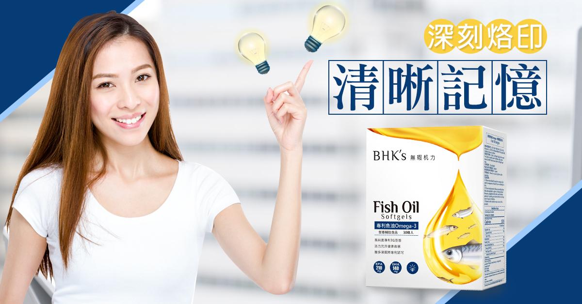 BHK's 專利魚油Omega-3 Q & A