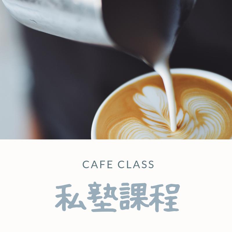咖啡綠私塾課程