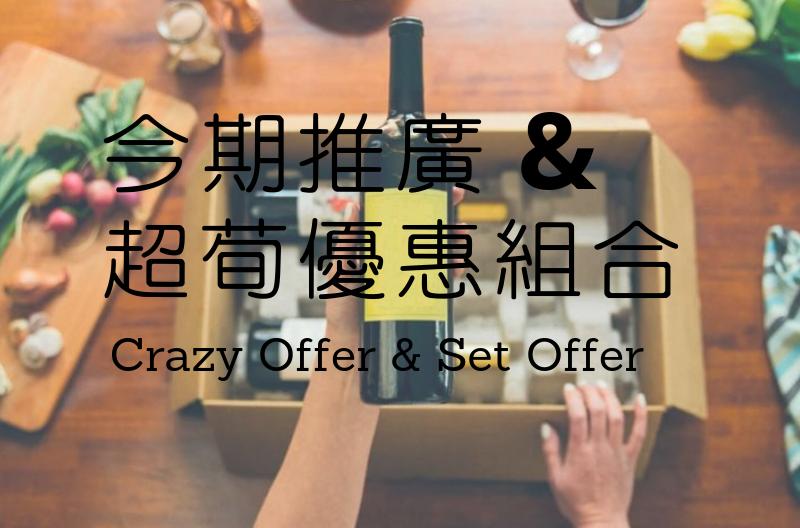 Crazy Offer & Set Offer