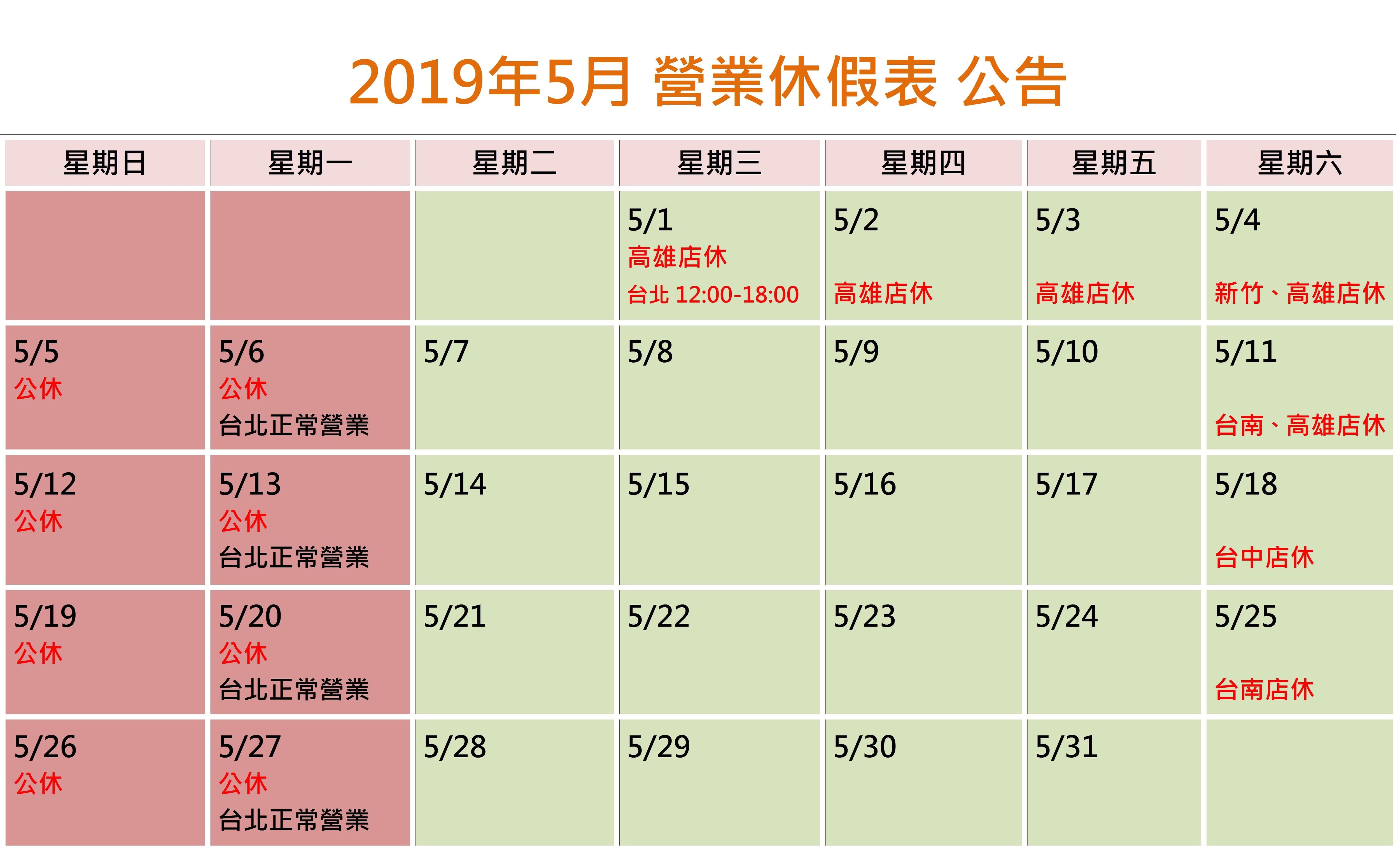 鴻宇光學門市5月營業休假日公告