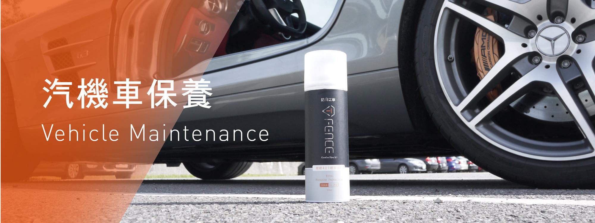 防御工事 汽機車清潔保養系列