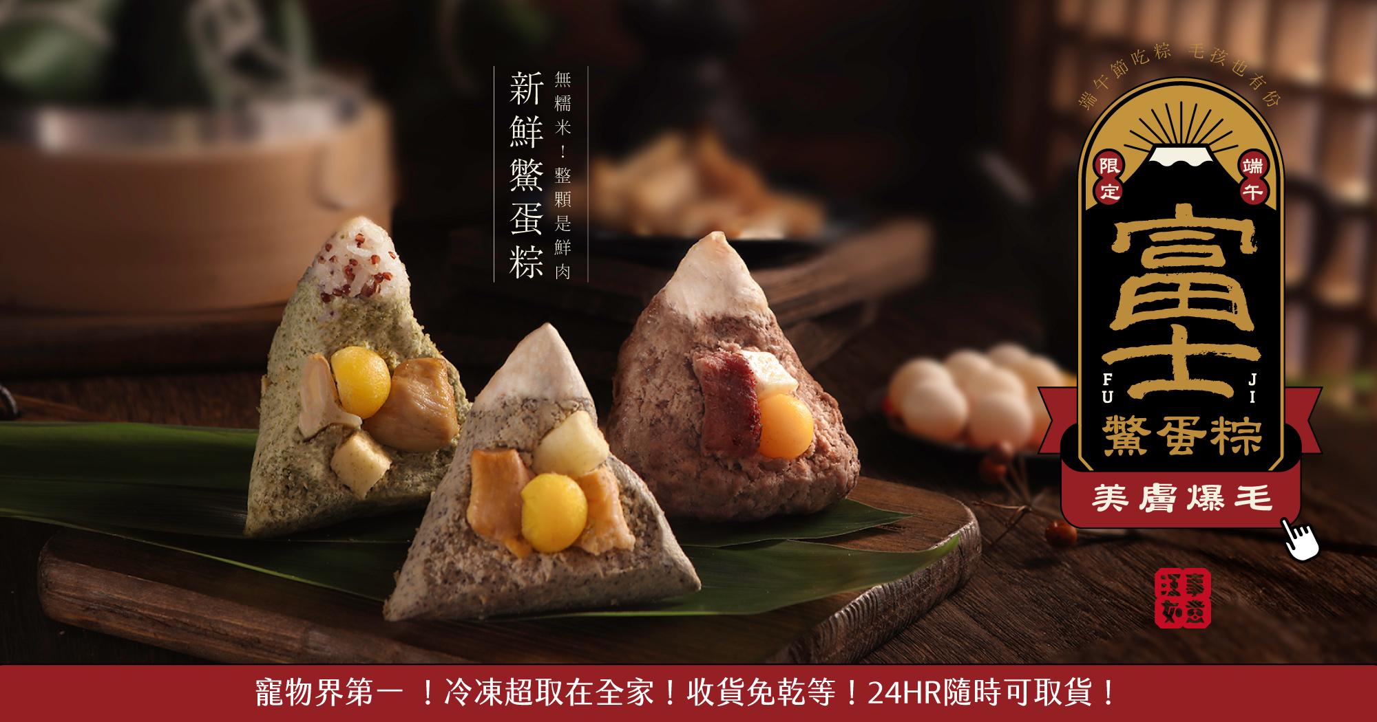 寵物粽子,狗粽子,鱉蛋粽