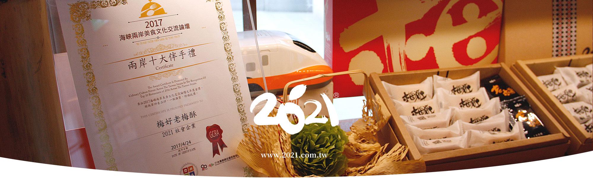 2021合作夥伴-感謝一路以來相伴的企業夥伴持續與我們一起分享更多在地的梅好。
