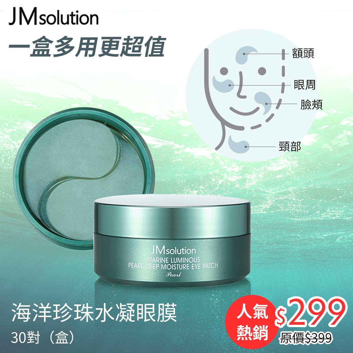 韓國 JM Solution 肌司研 海洋珍珠眼膜