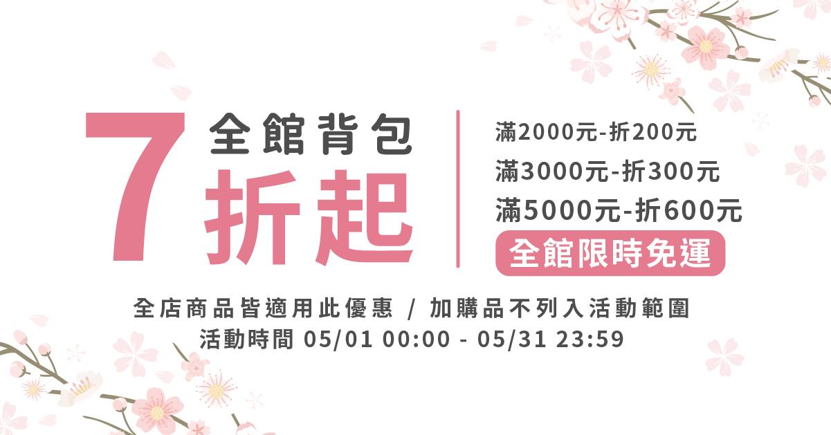 HC STORE 全館背包七折起 台灣超商取貨免運 港澳免運費