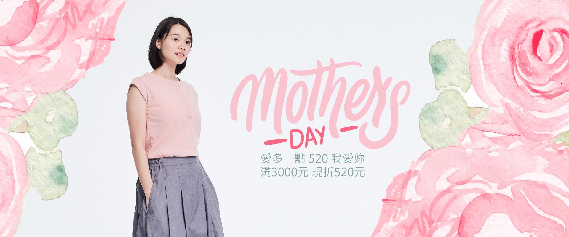 5月母親節活動全館滿3000現折520