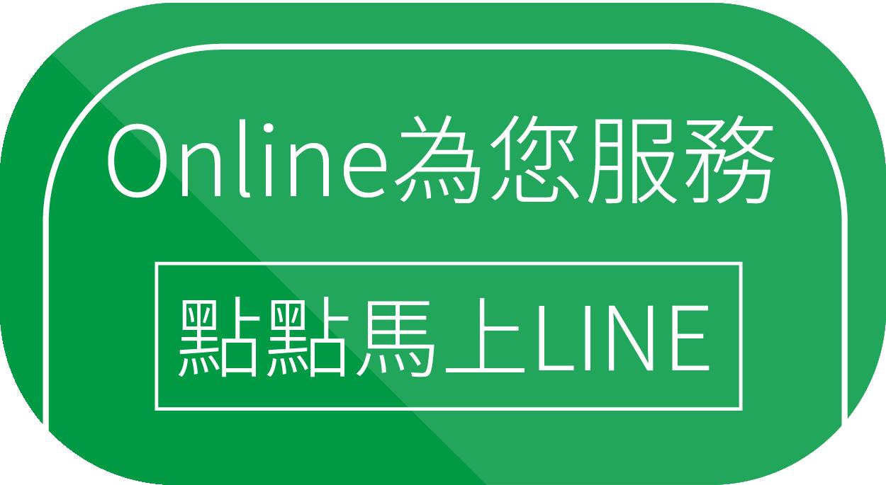 LINE連結