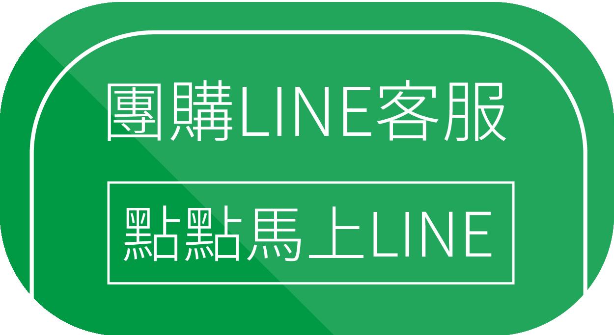 團購line連結