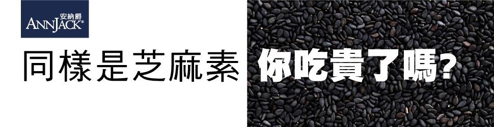 芝麻素PLUS三效錠【好芝己】買2送1商品頁