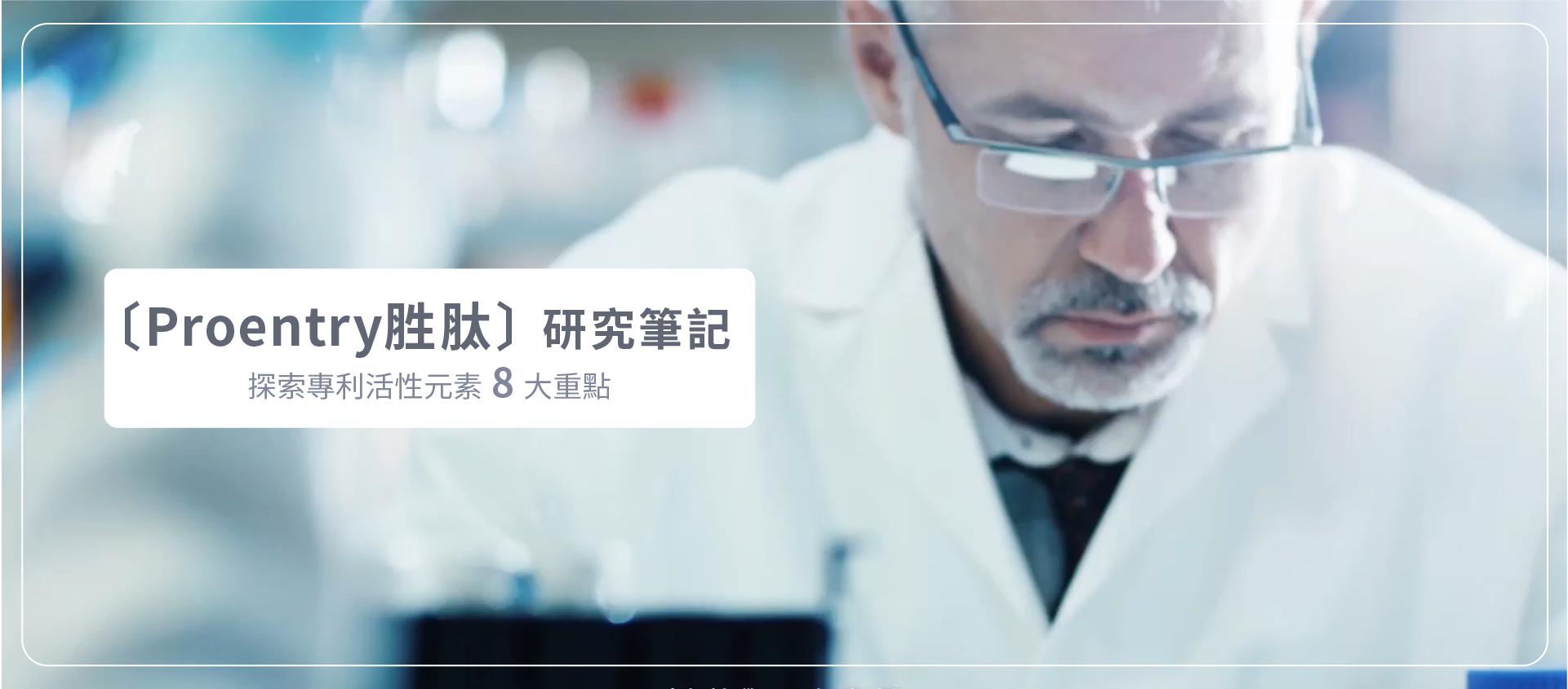 專利乳清胜肽,Proentry,TGF-B2,轉化生長因子
