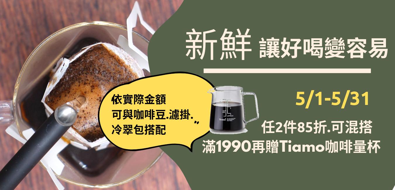 濾掛咖啡.兩件85折,咖啡系列滿1990贈耳掛壺