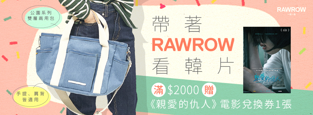 帶著RAWROW看電影,滿2000送電影票