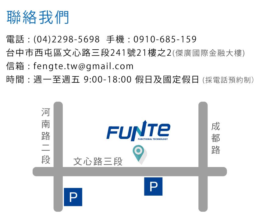 Funte電動升降桌,升降桌展示點,升降桌台中
