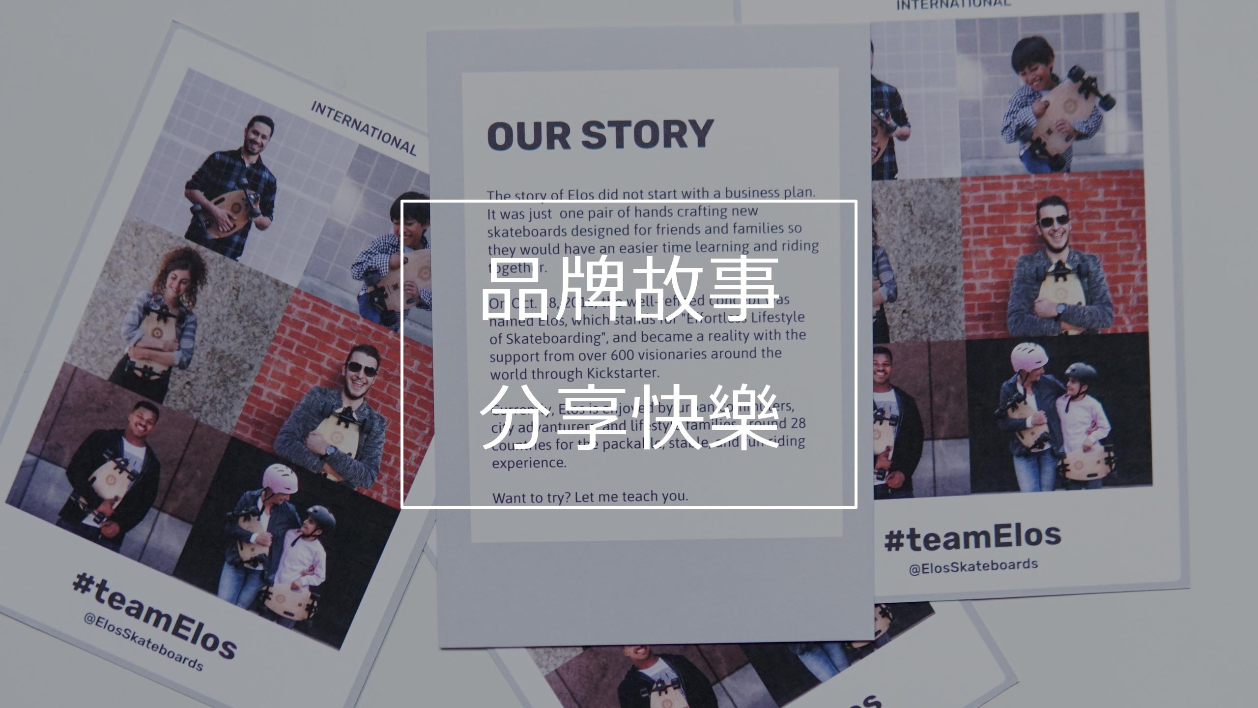 Elos品牌故事, 關於我們