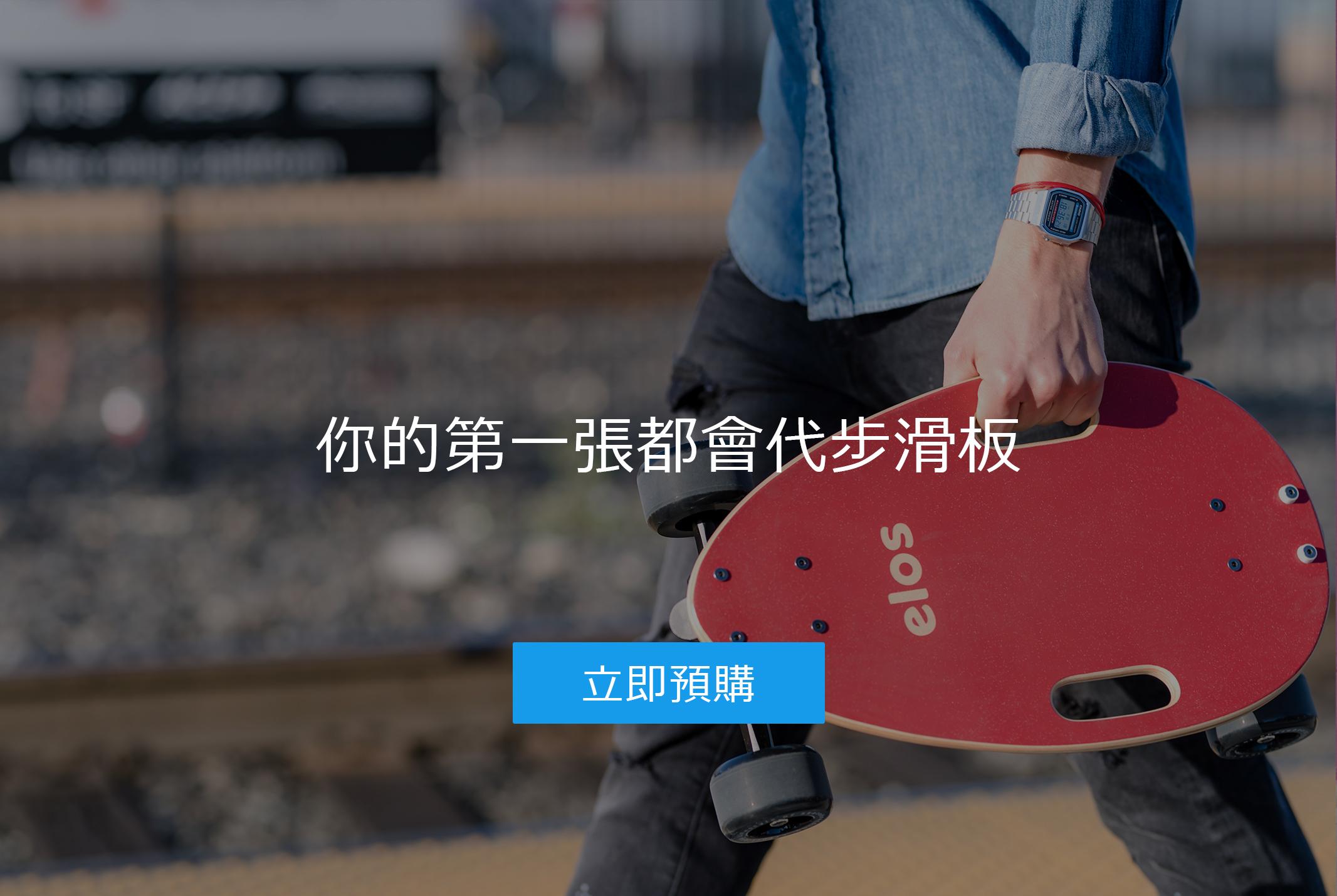 Elos經典都會滑板-開始你的城市探險