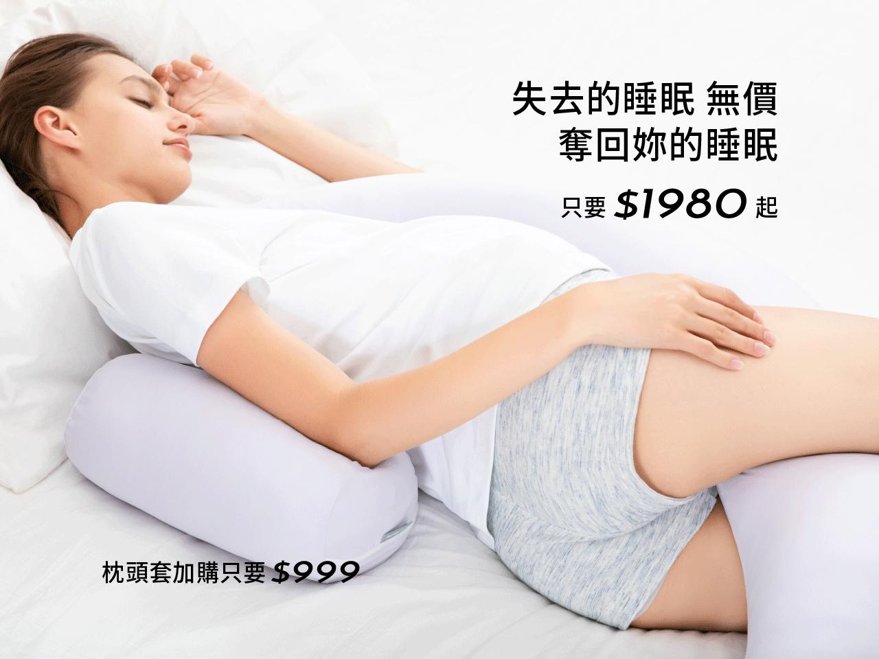 六甲村,月亮枕,炫涼馬卡龍哺乳枕