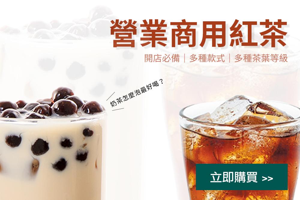 錫蘭紅茶,商用紅茶,紅茶批發,紅茶