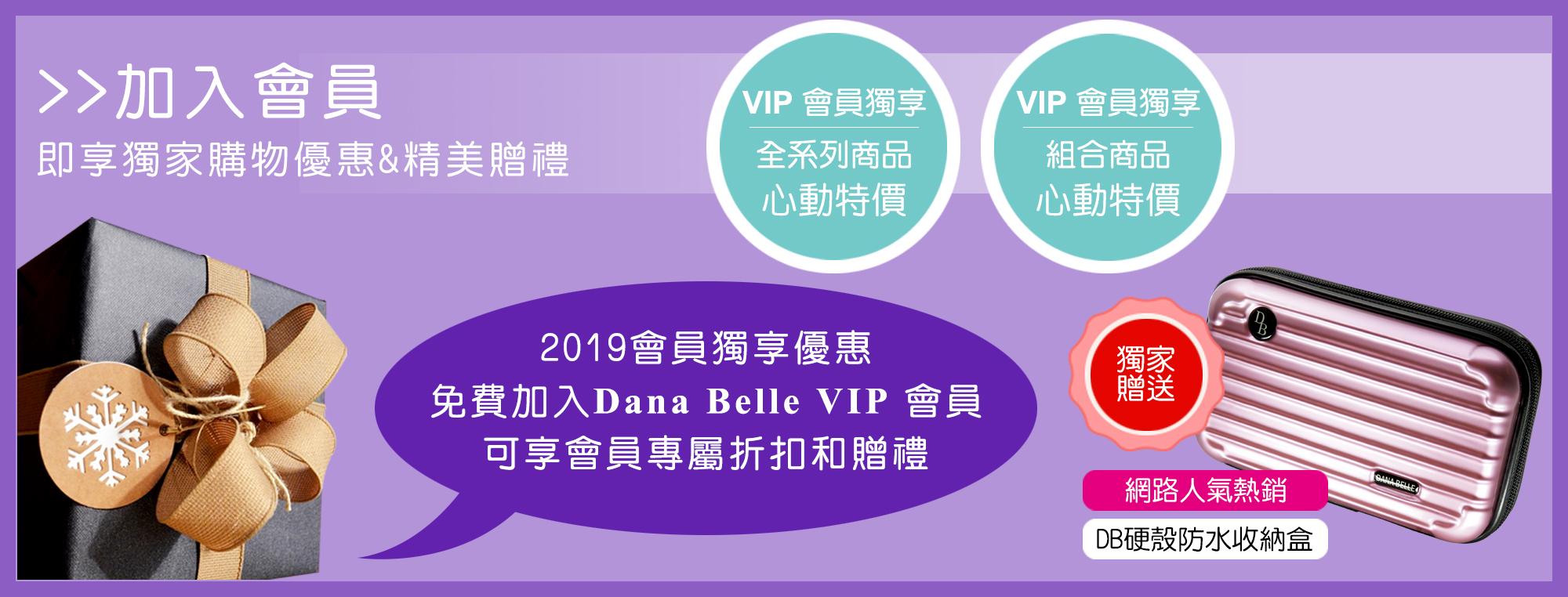 加入 Dana Belle 會員獨享優惠折扣和獨家贈品