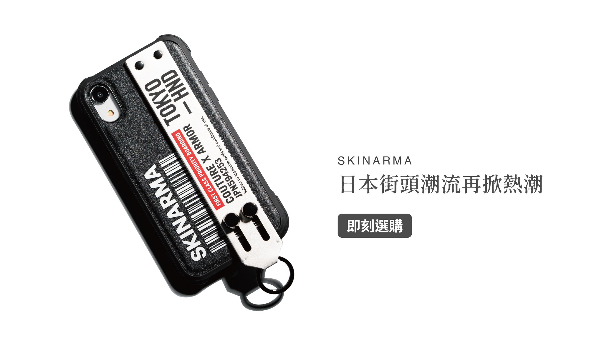 skinarma iphone  手機保護殼