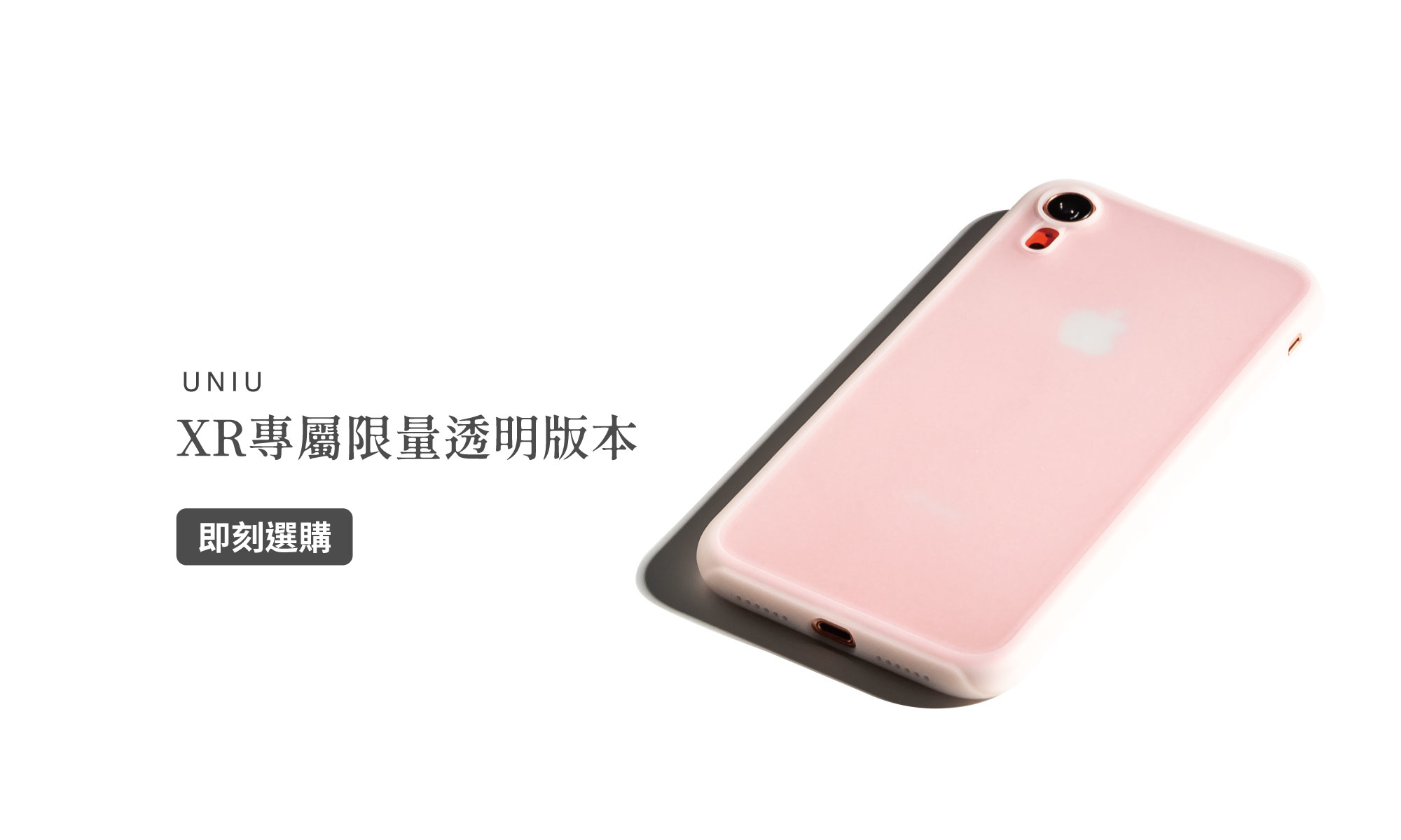 UNIU XR透明 iphone保護殼