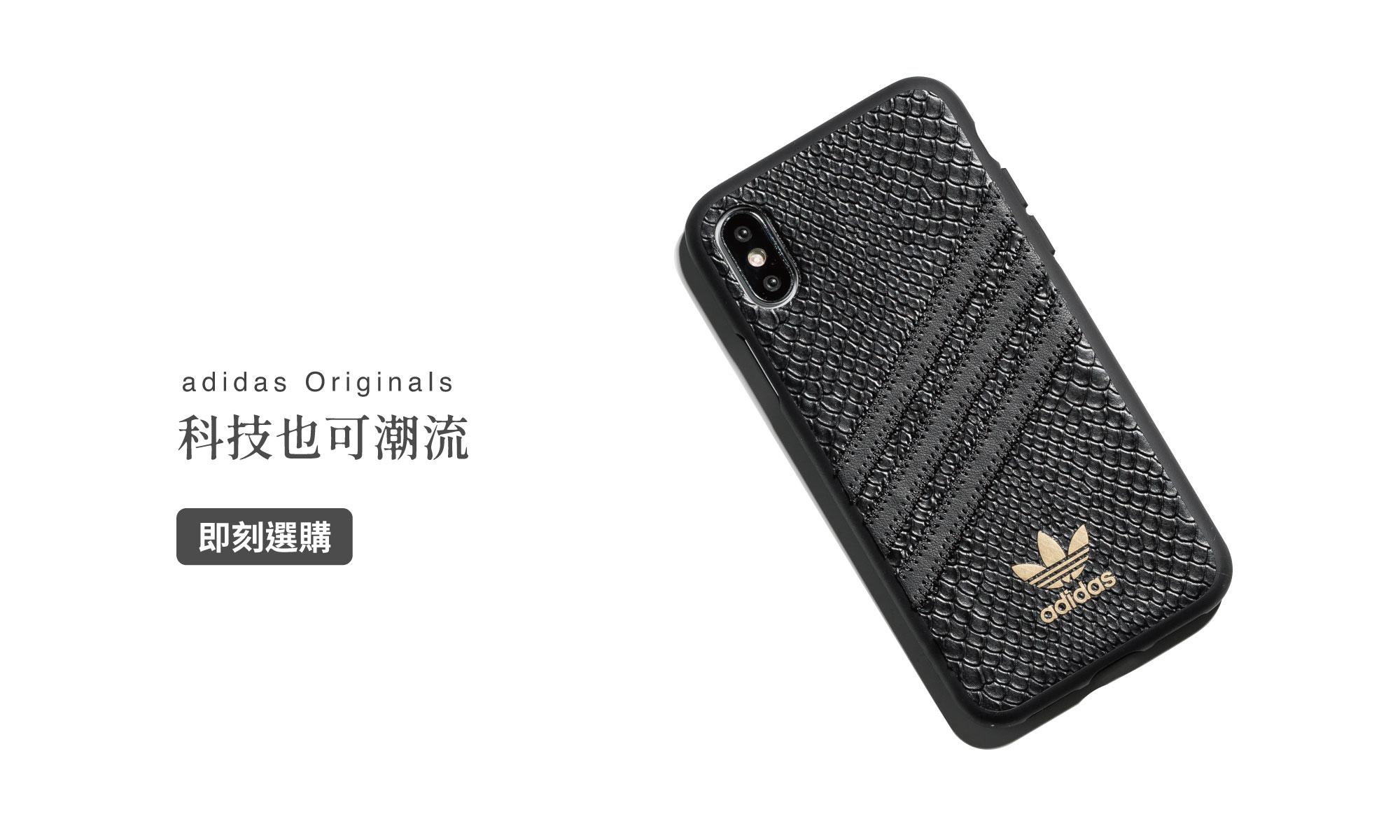 adidas iphone手機殼