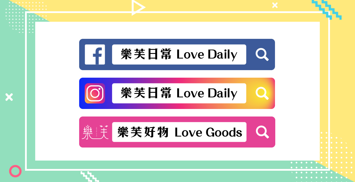 樂芙日常Love Daily