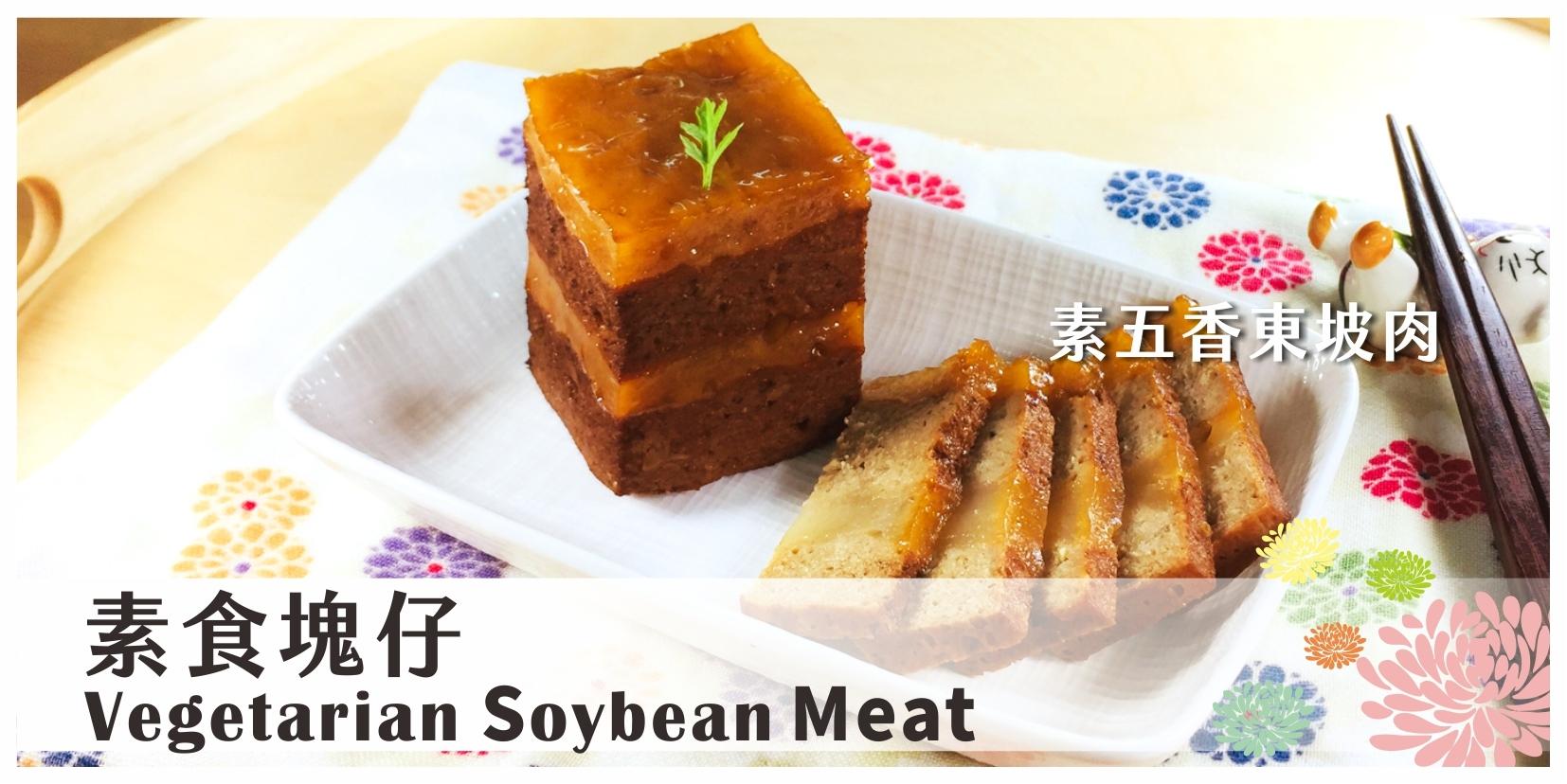 五香東坡肉
