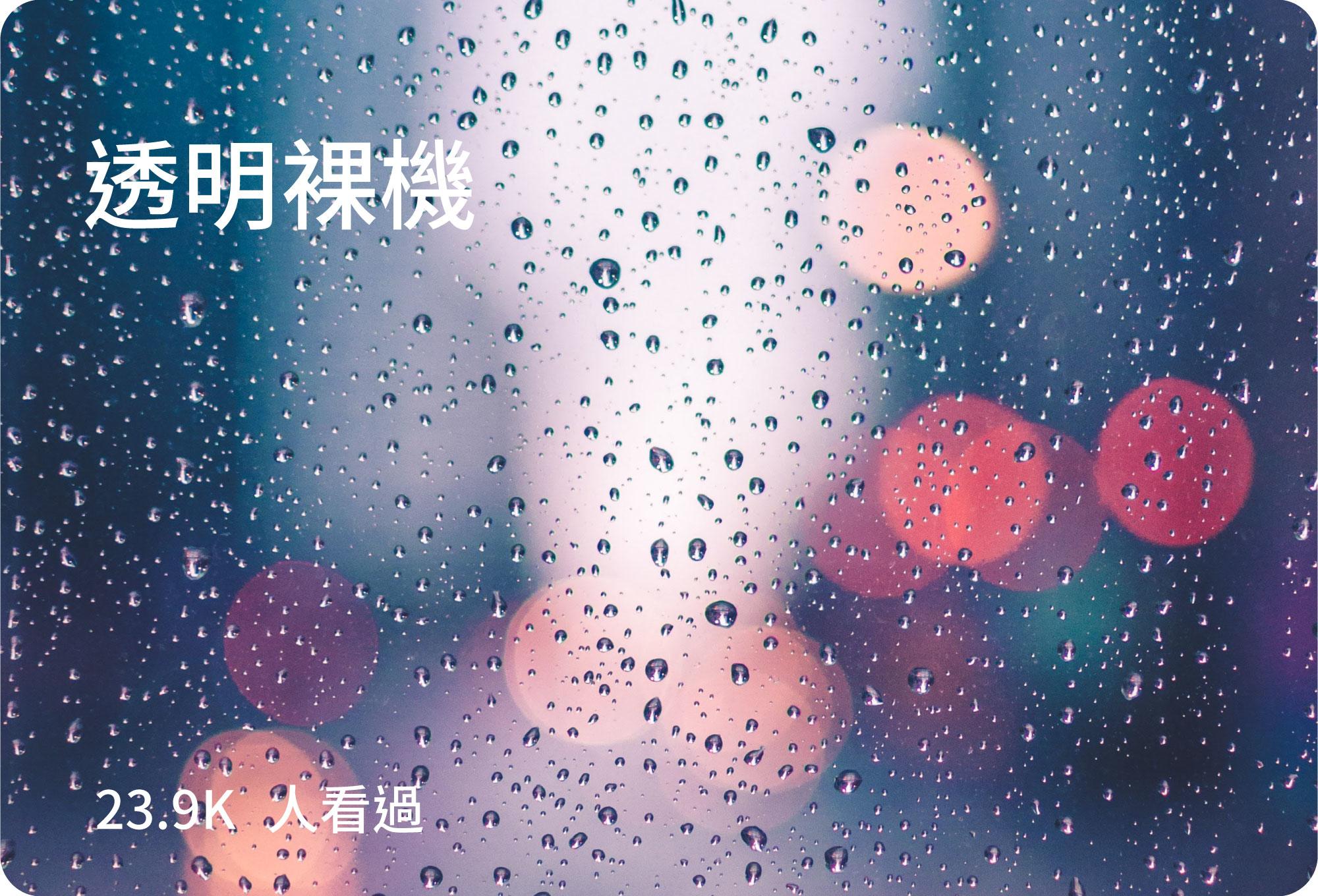 透明裸機 iPhone Xs/x保護殼