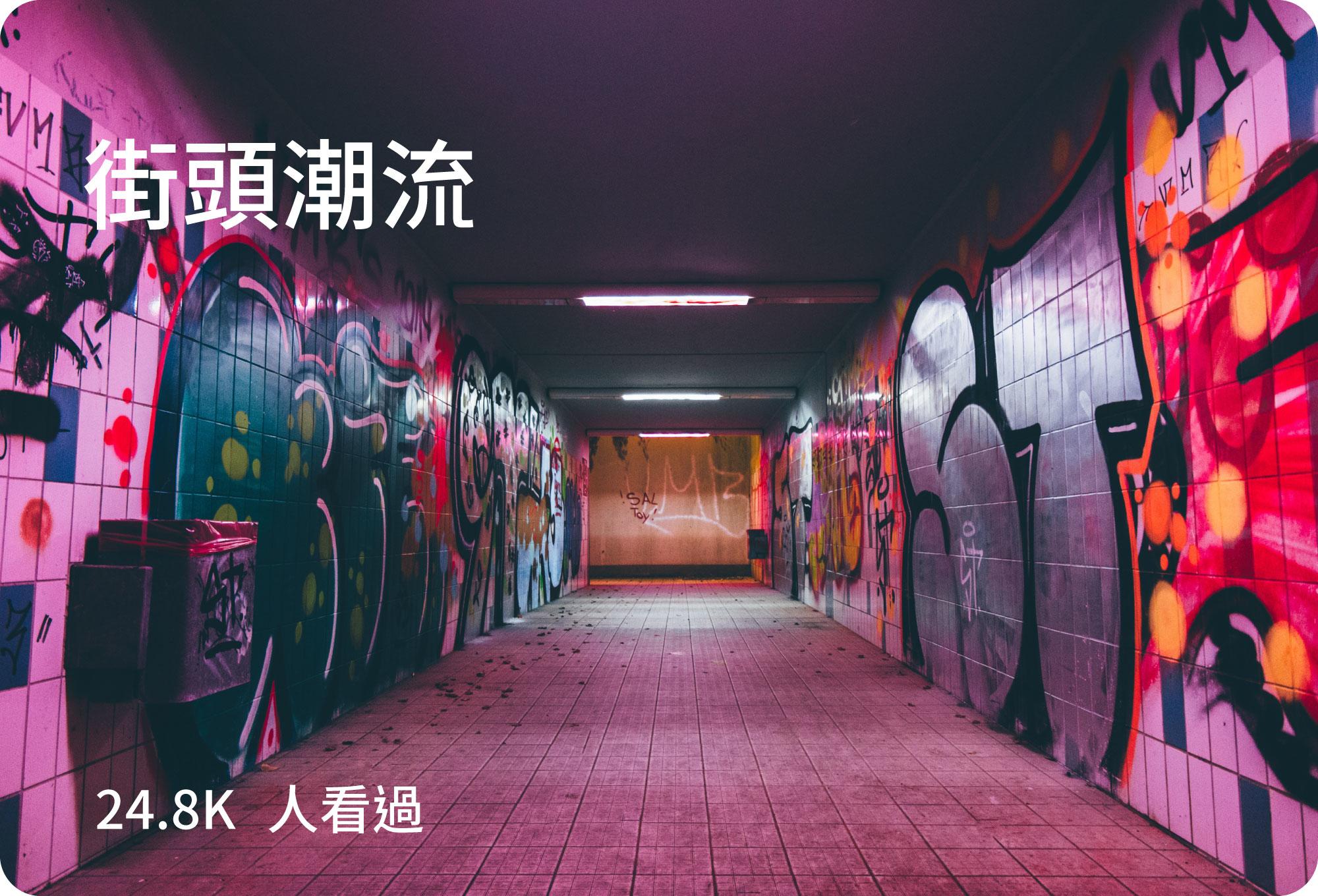 街頭潮流iphone xs/x 手機殼