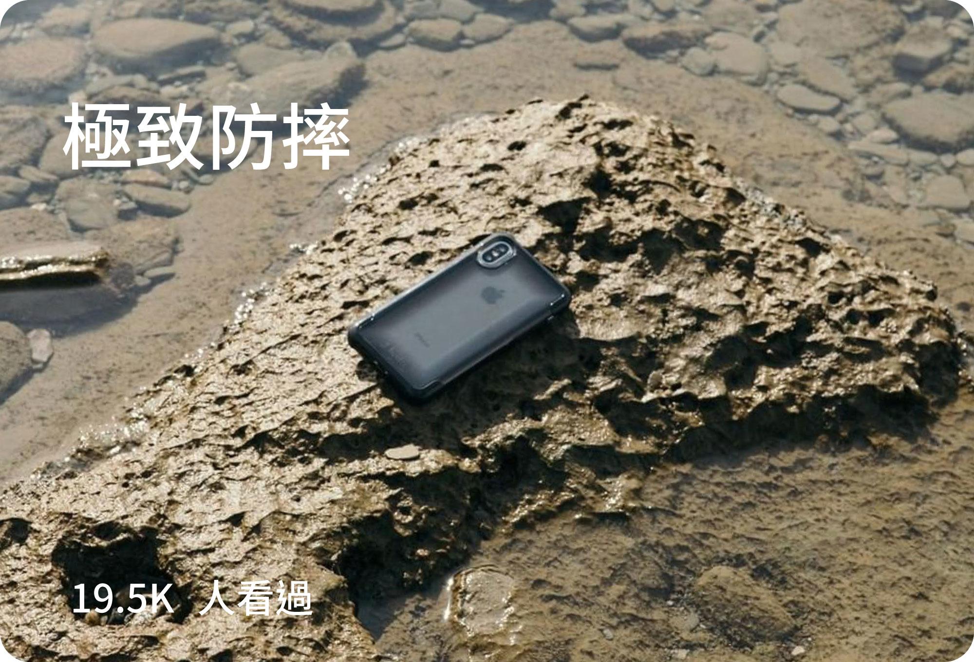 極緻防摔 iphone x/xs 手機殼