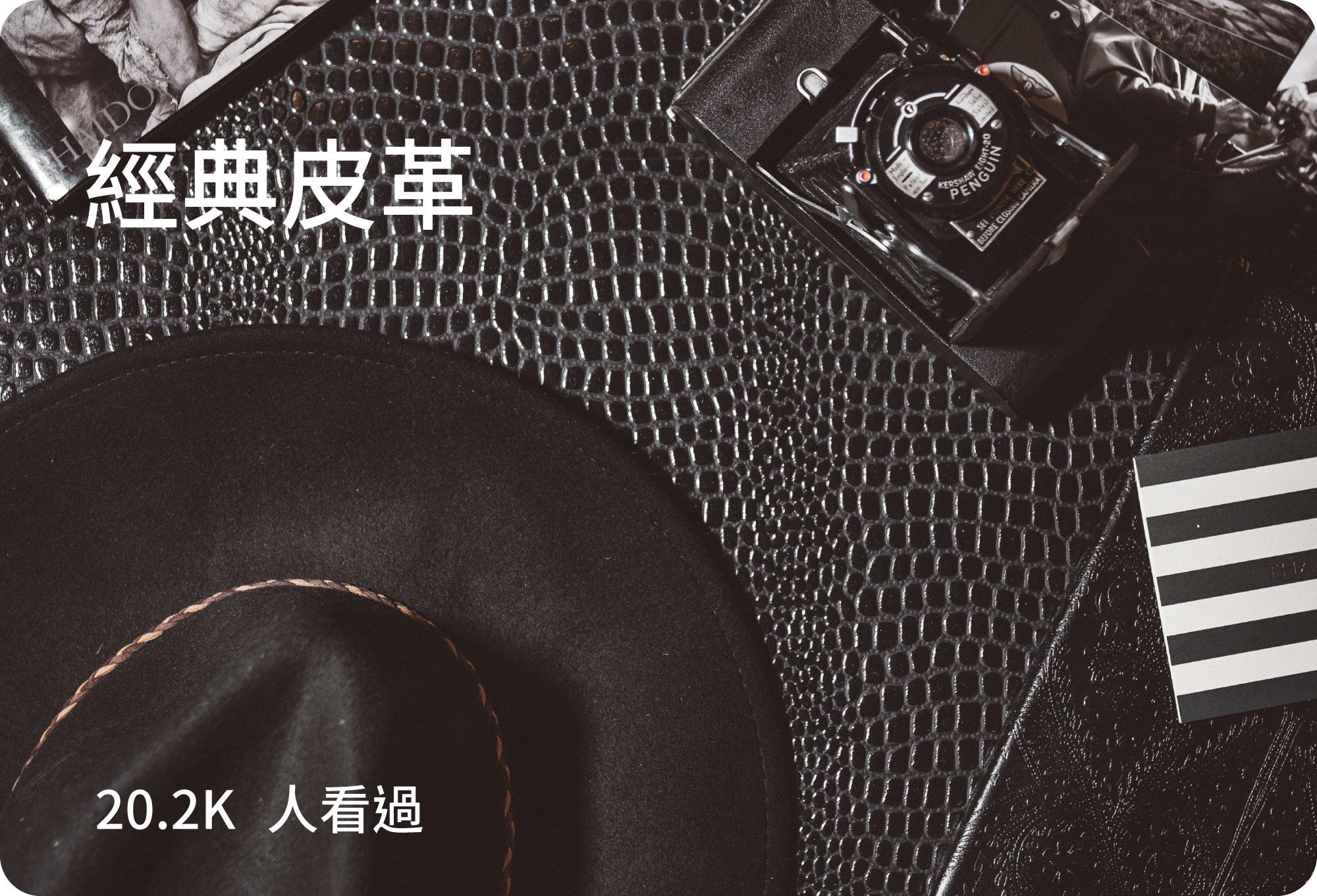 經典皮革-iphone-78 保護殼