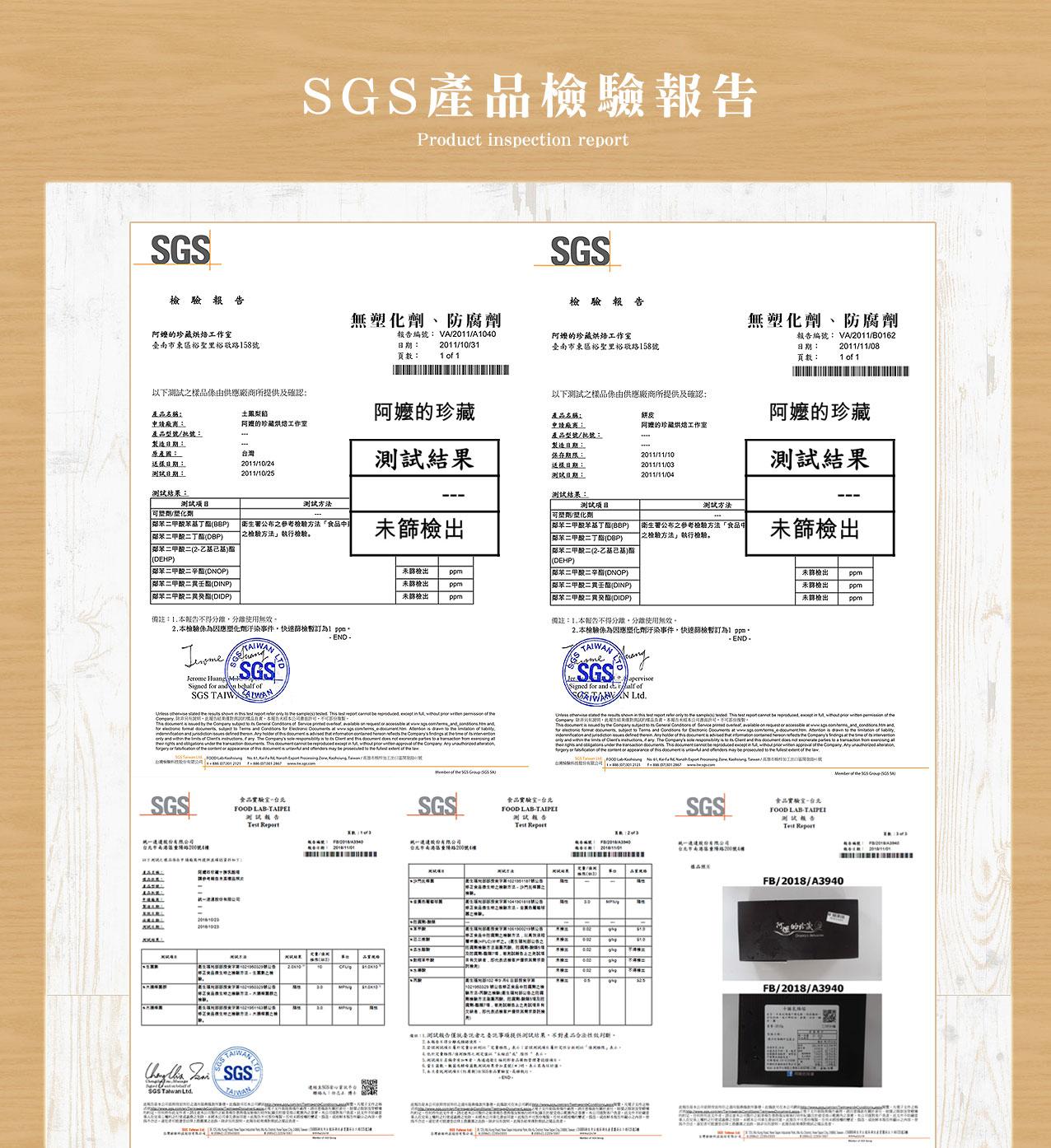 阿嬤的珍藏-商品通過SGS檢驗